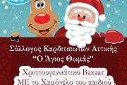 «Χριστουγεννιάτικο bazaar με «Το Χαμόγελο του παιδιού»