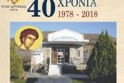 40 Χρόνια Σύλλογος Καρδιτσιωτών Αττικής