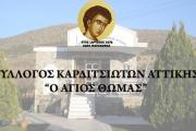 """Γενική συνέλευση και εκλογές Συλλόγου Καρδιτσιωτών Αττικής """"Ο Άγιος Θωμάς"""""""