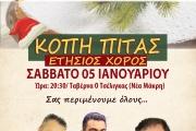 ΕΤΗΣΙΟΣ ΧΕΙΜΕΡΙΝΟΣ ΧΟΡΟΣ 2019